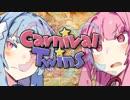 【Kenshi】カーニバル・ツインズ! Part5【ボイスロイド実況】
