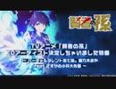TVアニメ「賢者の孫」ニコ生特番 MC.鷲崎健 ゲスト.小林裕介ほか