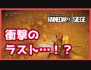 【R6S】初のソロランク実況!そして衝撃のラスト…!?【生声実況】