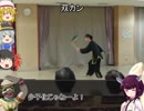 【ゆっくり紀行】EXさんむすのゆっくり紀行第12回【雑談】