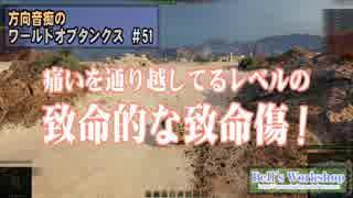 【WoT】 方向音痴のワールドオブタンクス Part51 【ゆっくり実況】