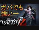 【実況】デッドバ…Identity V。