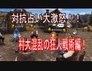 〚人狼殺〛対抗占い大激怒!!村大混乱の狂人戦術編!