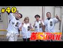 苦愛THE MOVIE#40