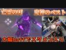 【Destiny2】シーズン5で最も強化された亡霊の刃!長い!!!