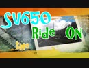 第35位:SV650 The Ride On ②