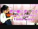 Can't Take My Eyes Off You(君の瞳に恋してる)【バイオリン 】【Violinist YURIKO】