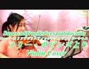 Supercalifragilisticexpialidocious(スーパーカリフラジリスティックエクスピアリドーシャス)【バイオリン 】【Violinist YURIKO】