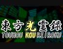 【幻想入り】東方光霊録【43話】