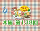 【第138回】のぞみとあやかのMog2 Kitchen [ レアチーズケーキ ]