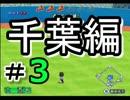【実況】全国で全国制覇を目指す栄冠ナインpart325【パワプロ15】