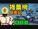 【Besiege】ゆっくりの複葉機開発記【13日目】