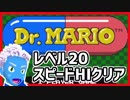 【ドクターマリオ】レベル20・スピードHIクリア実況【VTuber】