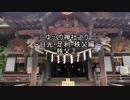 第89位:ゆっくり神社巡り~秩父②~ thumbnail