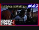 【【限定DLCミッション】】#49 RED DEAD REDEMPTION 2:スペシャルエディション【ローズの銀行強盗】