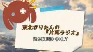 【VOICEROIDラジオ】東北きりたんの片耳ラ