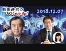 【移民容認・宮家邦彦】飯田浩司のOK! Cozy up! 2018.12.07