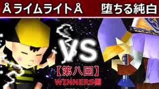 【第八回】64スマブラCPUトナメ実況【WINNERS側決勝】