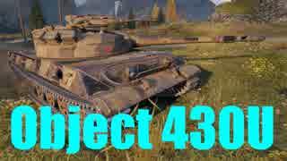【WoT:Object 430U】ゆっくり実況でおくる戦車戦Part471 byアラモンド