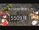 【10分1年】バニラでゆっくりRIMWORLD【5509年】