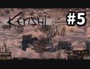 【Kenshi】最強の剣士を目指して#5【実況】