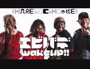 【SLH×しもるん】エビバデwakeUP!!を踊ってみた【COJIRASE THE TRIP】