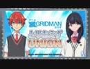 第46位:アニメGRIDMAN ラジオ とりあえずUNION 第10回 2018年12月07日 thumbnail