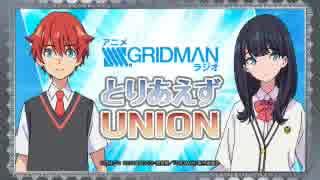 アニメGRIDMAN ラジオ とりあえずUNION 第10回 2018年12月07日 thumbnail