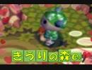 【実況】きうりの森e+28日目