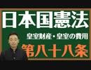 日本国憲法 第八十八条〔皇室財産・皇室の費用〕とは?〜中田宏と考える憲法シリーズ〜