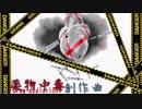 offvocal ver.【 初音ミク】薬物中毒創作曲(光輝QuQ)#1オリジナル曲