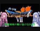 【PS版DQ7】琴葉姉妹がDQ7の世界を駆け抜けるようですPart12【VOICEROID実況】