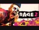 新作『RAGE 2』 - Open Worldトレーラー