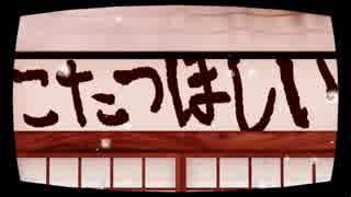 【MMD刀剣乱舞】主不在本丸の暇刃ダンス部⑦