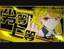 【Vtuber】Giga - '劣等上等'(BRING IT ON) Covered by JJ【 歌ってみた 】