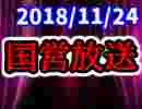 【生放送】国営放送 2018年11月24日放送【アーカイブ】