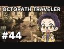 【実況プレイ】 OCTOPATH TRAVELER 【いちご大福】part44