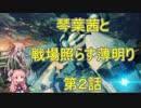 【BBPS4】琴葉茜と戦場照らす薄明り(第2話)【ボーダーブレイク】