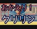 【復活!】クリリンスクラッチをぱんださんがやってみた!#26