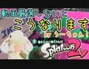 【Splatoon2】目指せ、Xパワー2400!ピョンっと筆で暴れたい! Part1【実況】