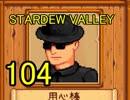 頑張る社会人のための【STARDEW VALLEY】プレイ動画104回