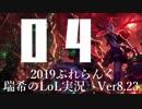 【実況プレイ】ぷれらんく2019【LoL】【adc Jinx】#04