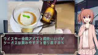【ボイ酒ロイド劇場】ボイスドランカーささら【CHIVAS REGAL 】
