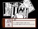 【クトゥルフ神話TRPG】犬鳴村某重大事件録 第10話【さばかん卓リプレイ】
