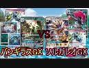 【PTCGO】ゆっくりポケカ対戦part24【バンギラスGX】