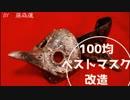 【100均で作る】ペストマスク改造!ダイソーのマスクを改造【藤森蓮】グルーガンやクトゥルフの話をしつつ作っていく動画です
