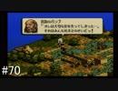 【タクティクスオウガ】名作ゲームを堪能したい Part70