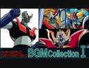 ■ 新・ゲーム映像と歌で振り返るスパロボ&ACEシリーズ BGM COLLECTION VOL.1 ■