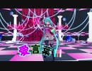【MMD】愛言葉Ⅲ(カメラ配布) 初音ミク【Ray-MMD】