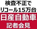 【検査不正で新たに15万台リコール】日産自動車 記者会見 全編ノーカット動画